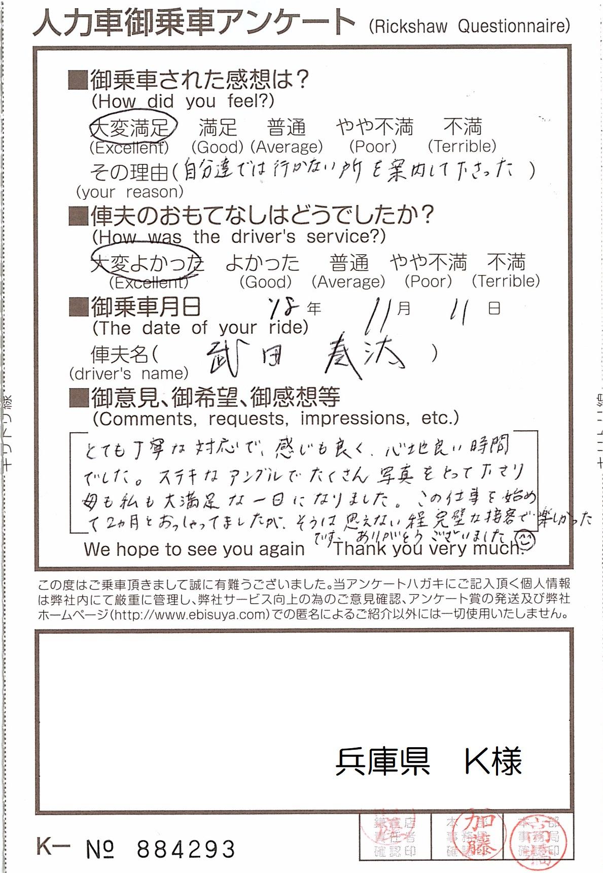 兵庫県 K様