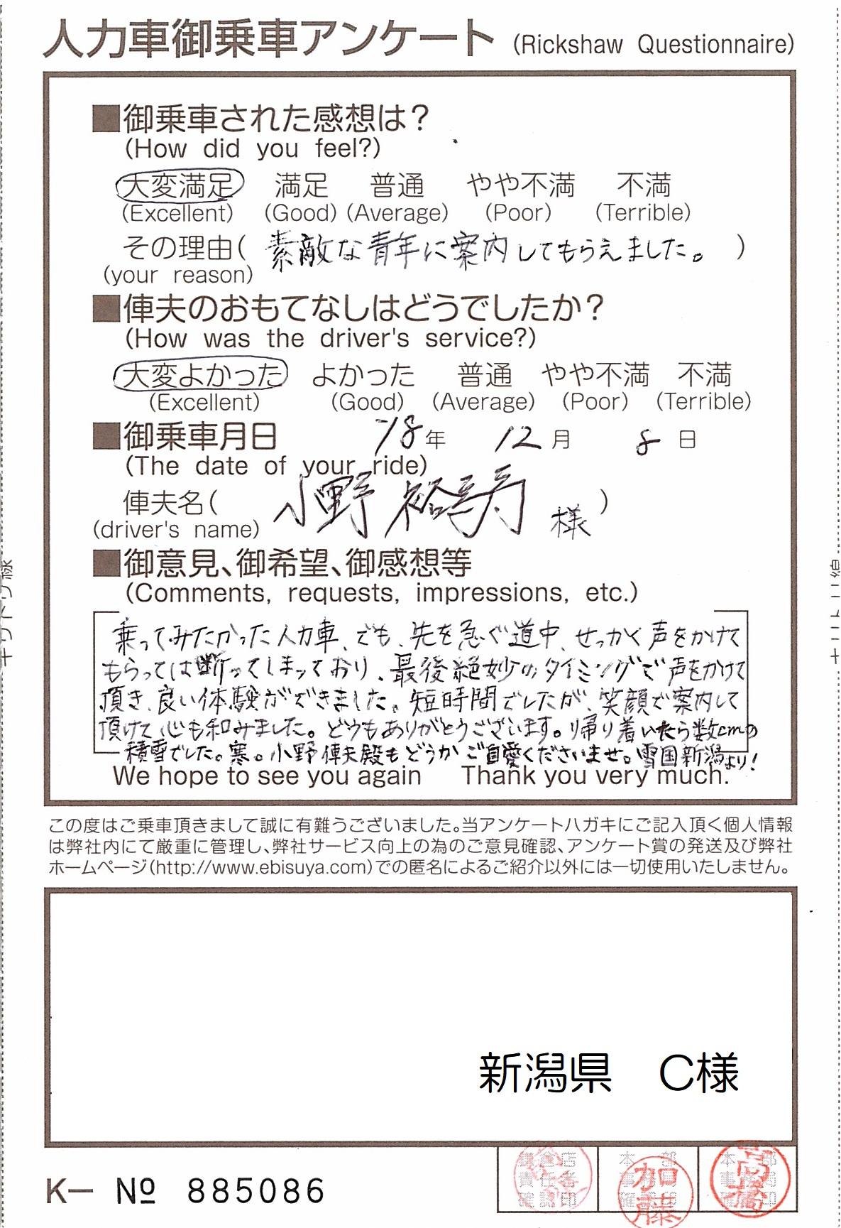 新潟県 C様