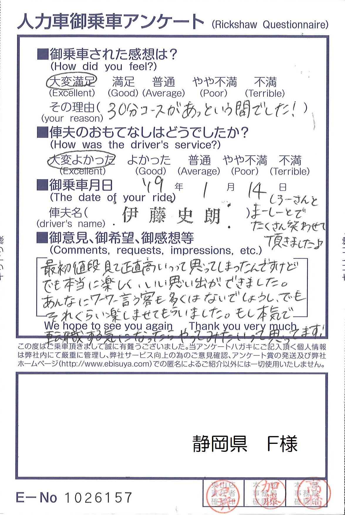 静岡県 F様