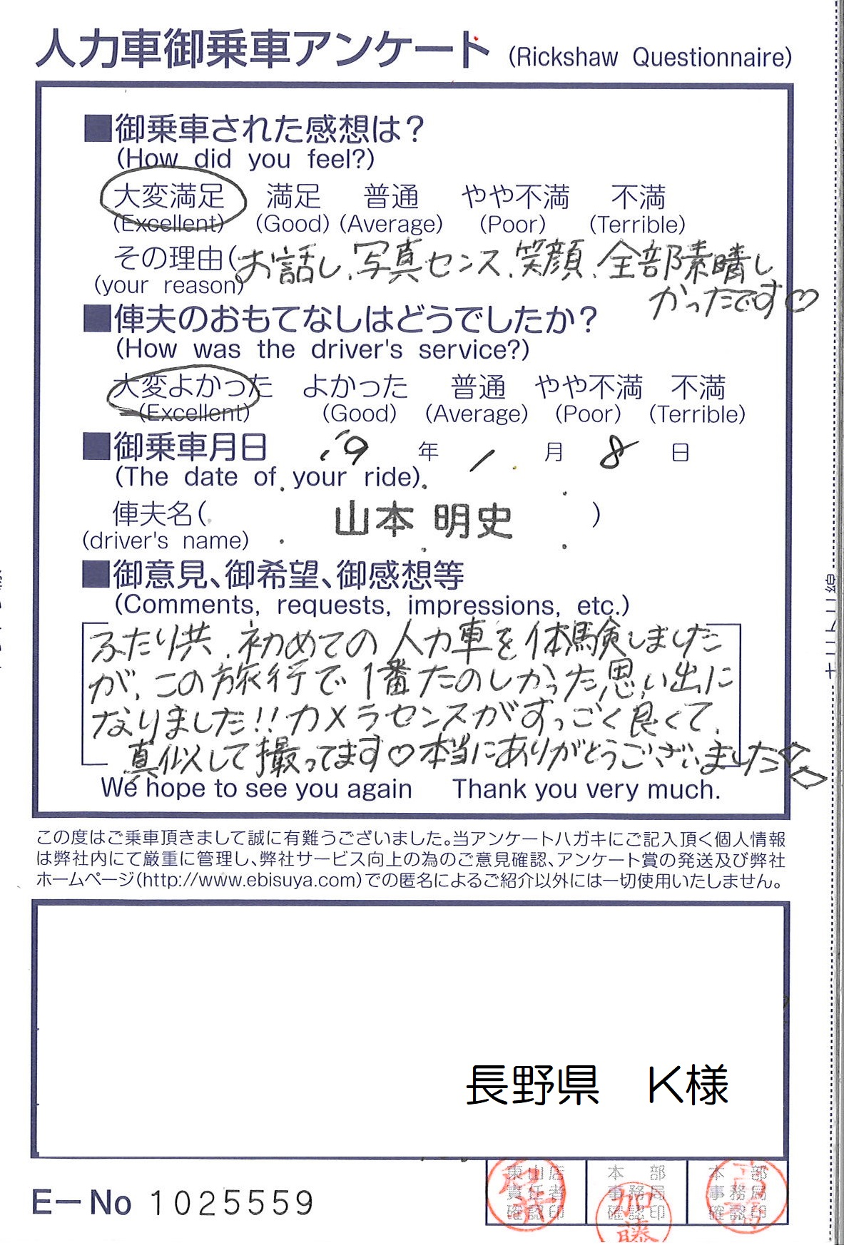 長野県 K様