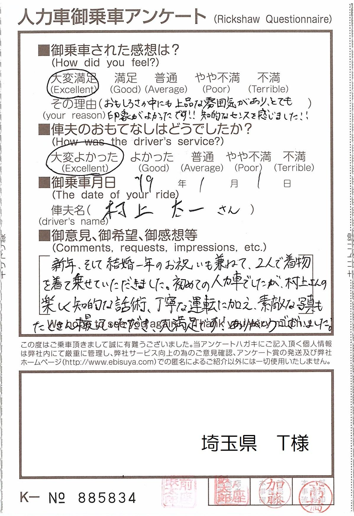 埼玉県 T様