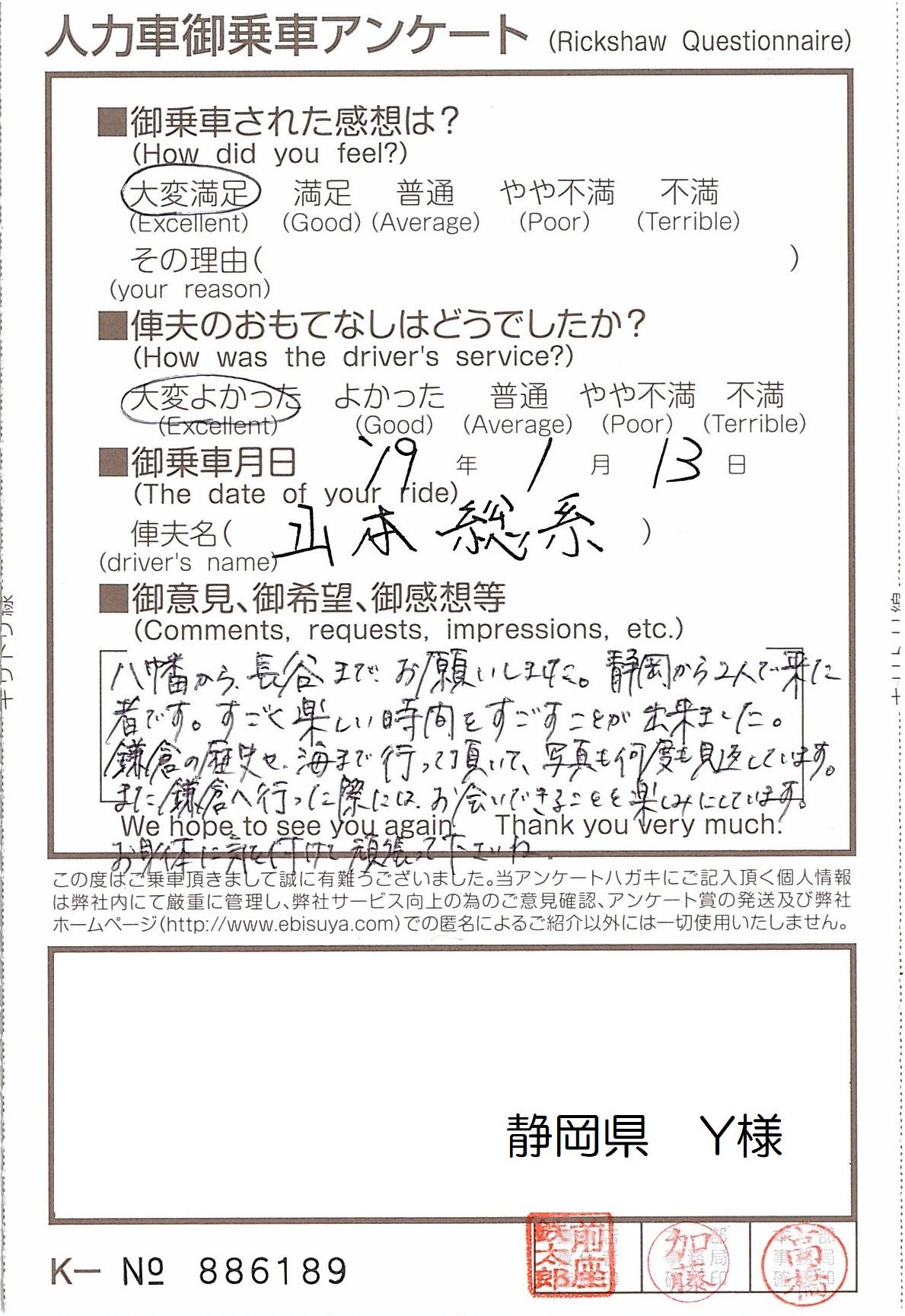 静岡県 Y様
