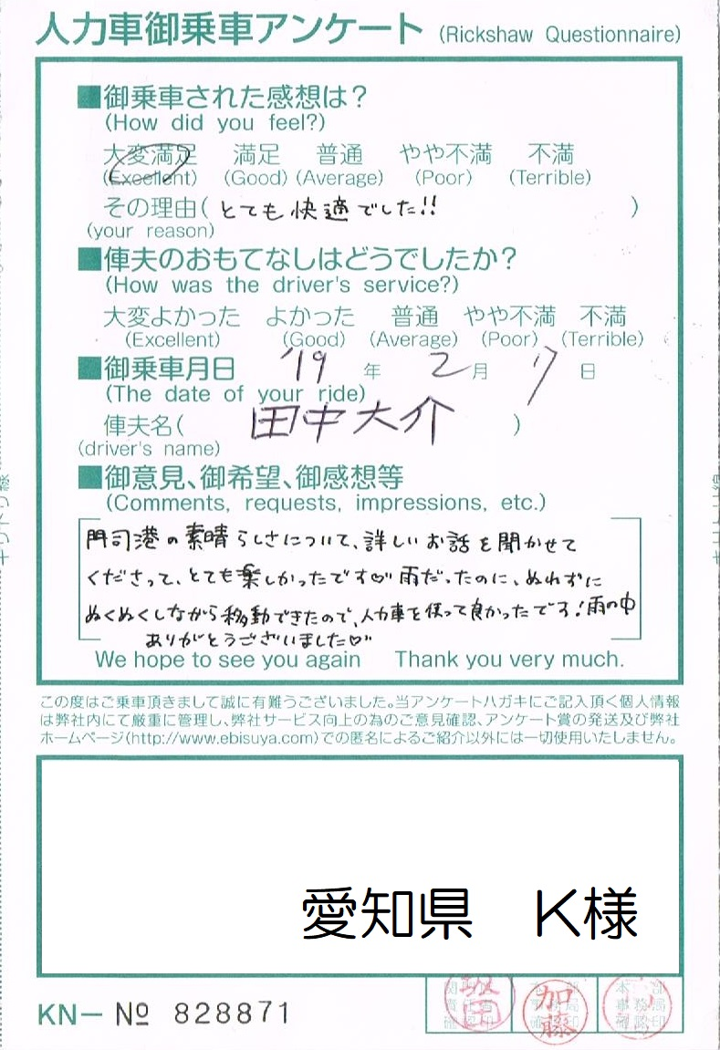 愛知県 K様