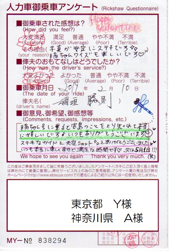 東京都 Y様・神奈川県 A様