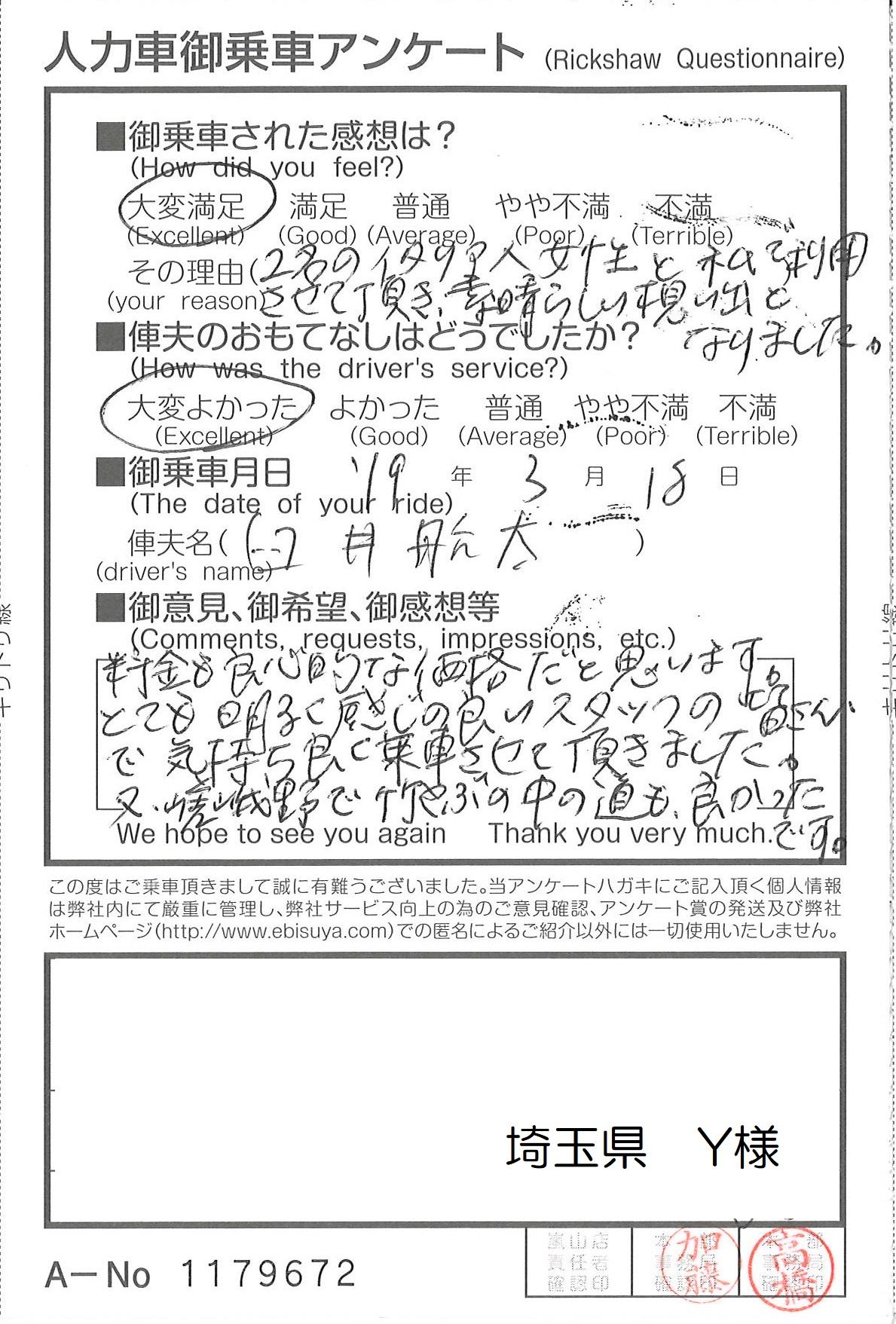 埼玉県 Y様