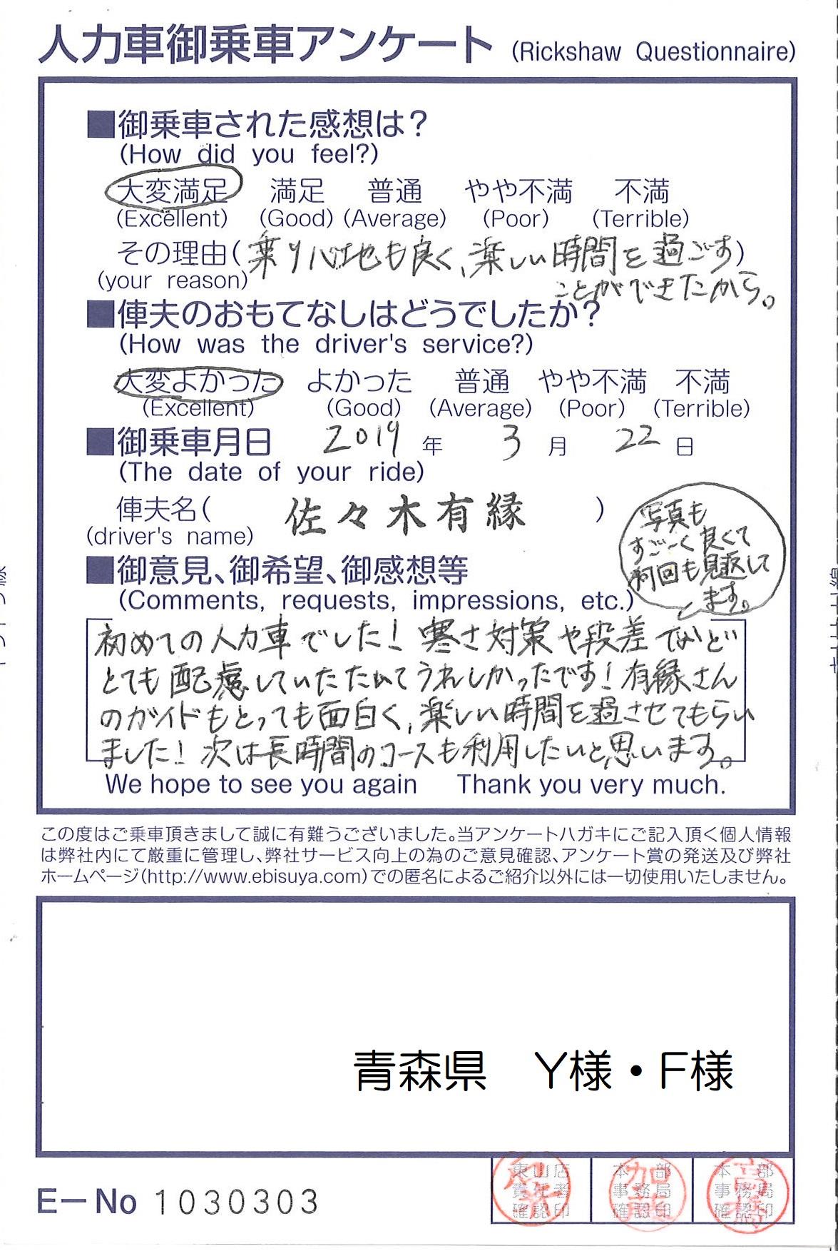 青森県 Y様・F様