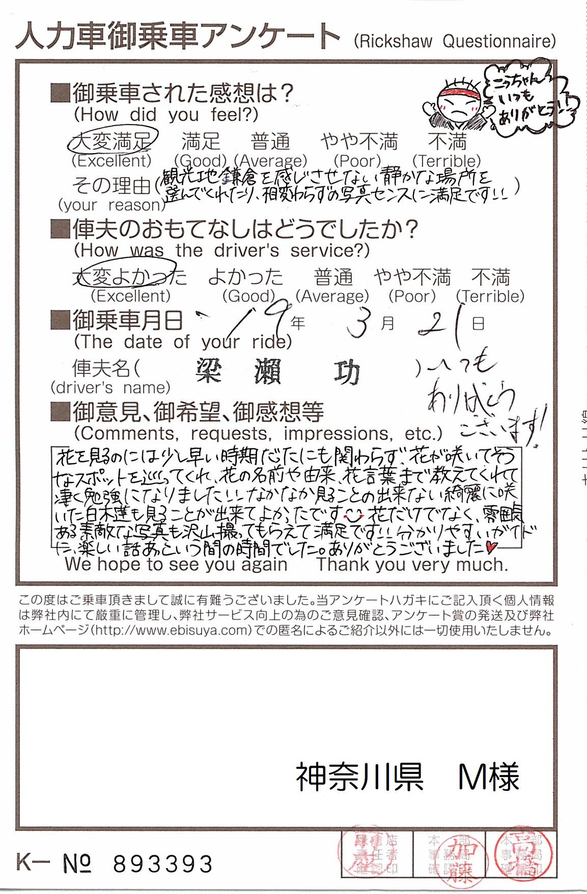 神奈川県 M様