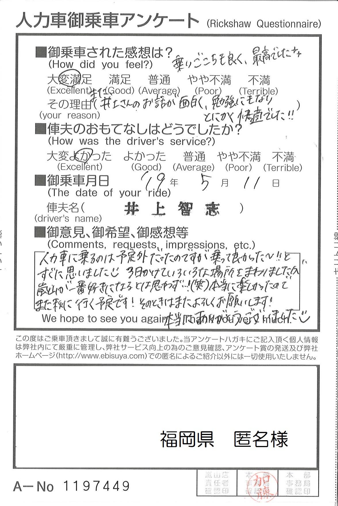 福岡県 匿名様