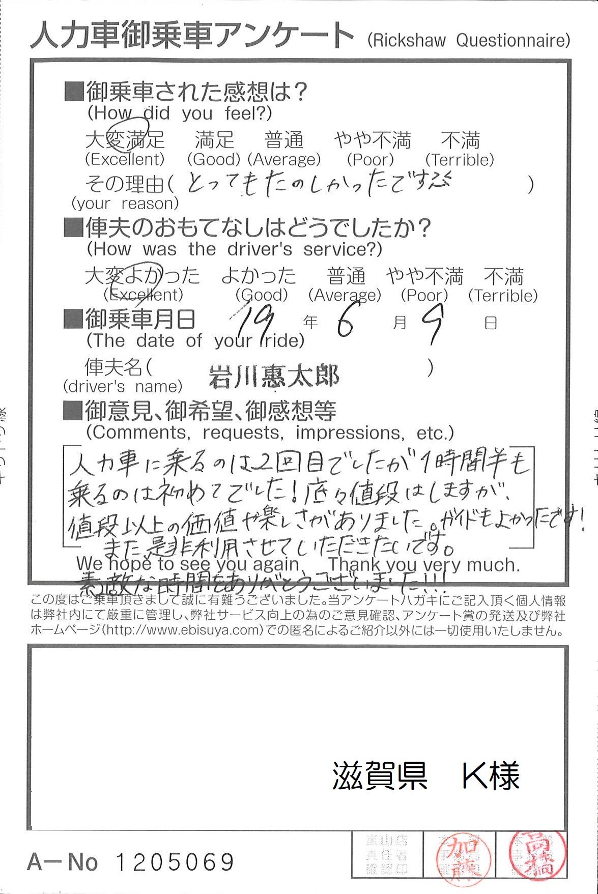 滋賀県 K様