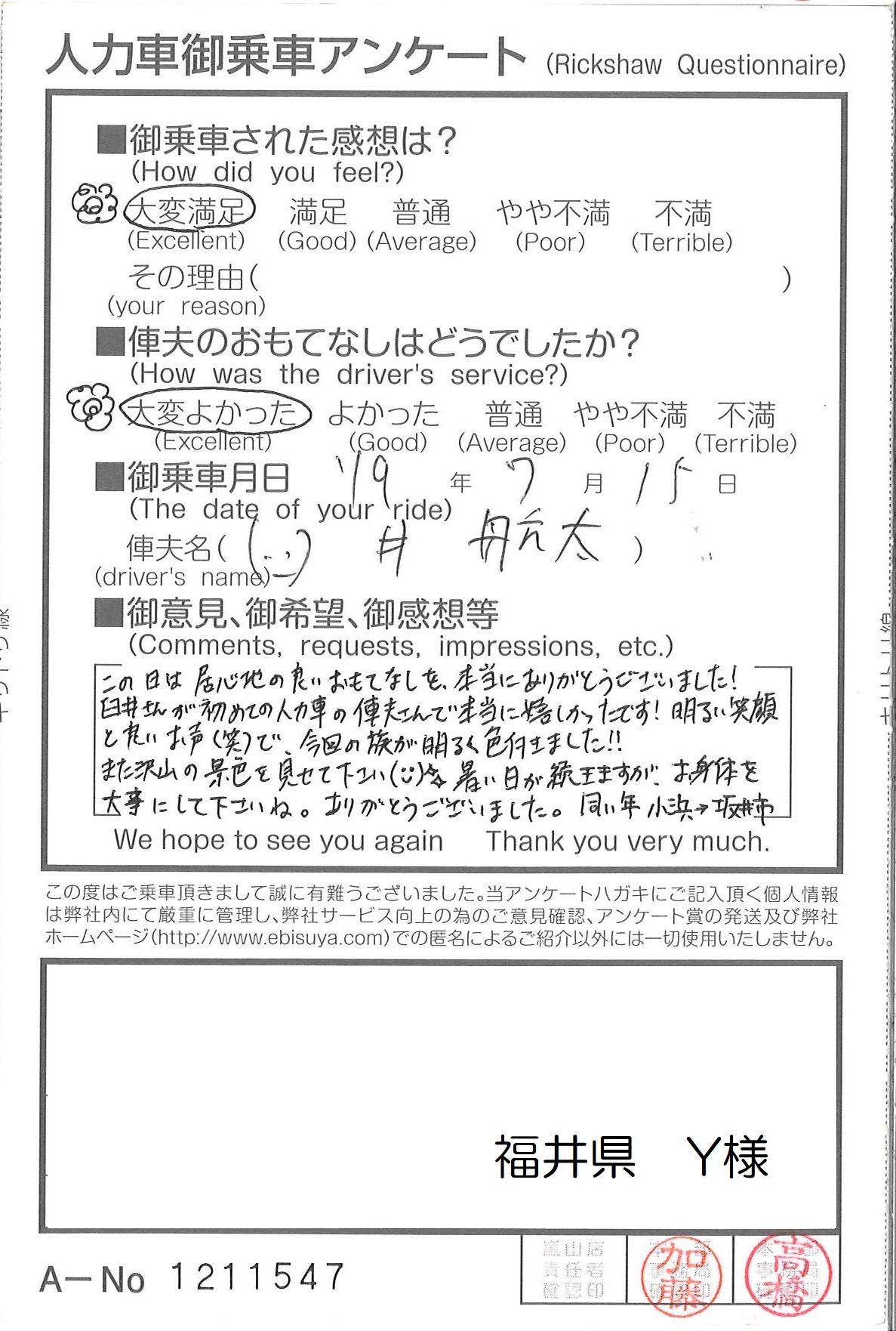 福井県 Y様