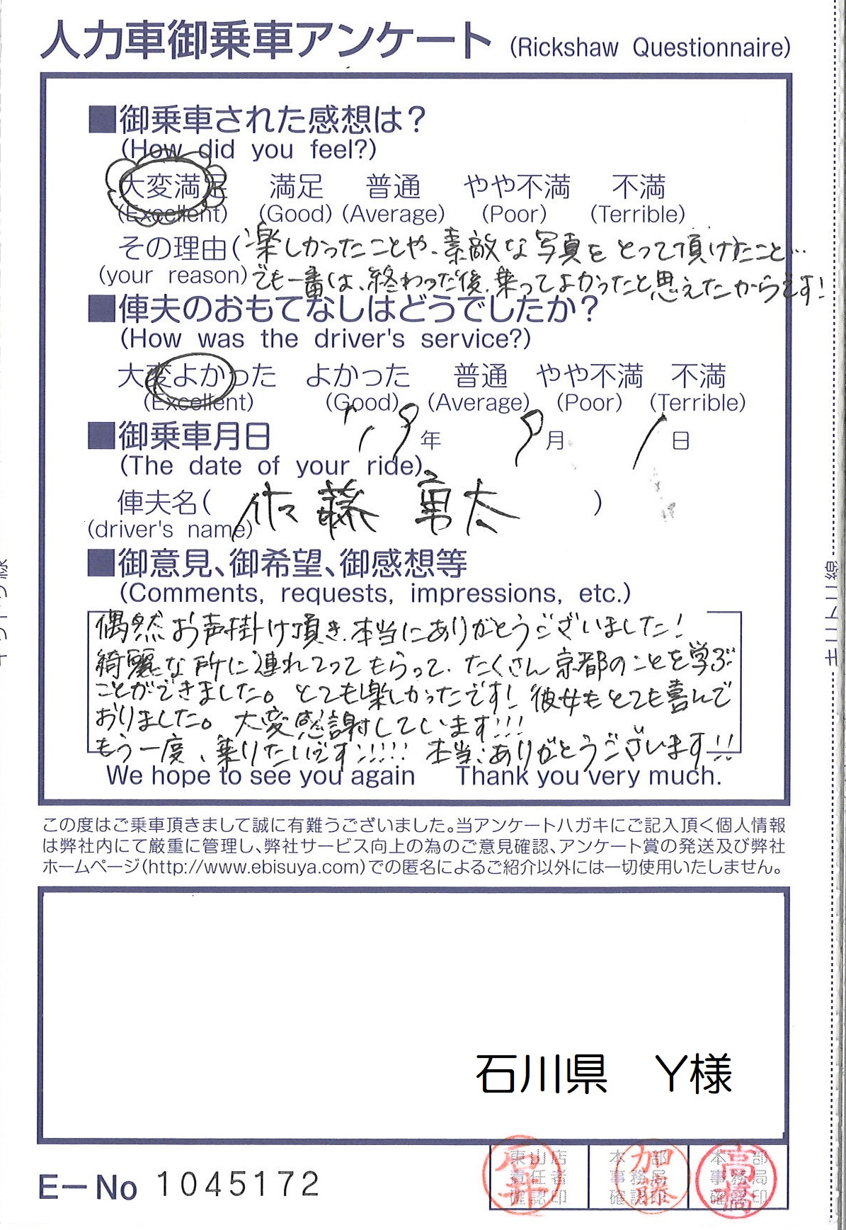 石川県 Y様