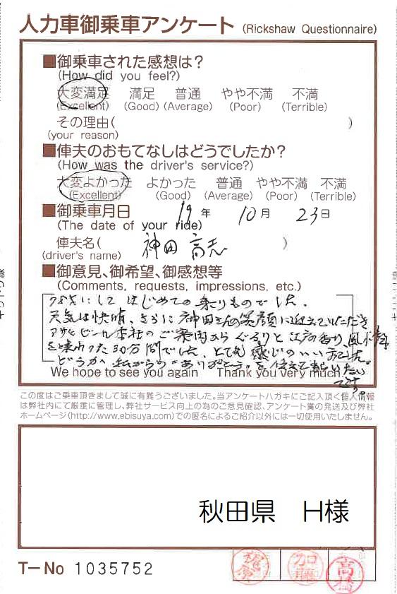 秋田県 H様