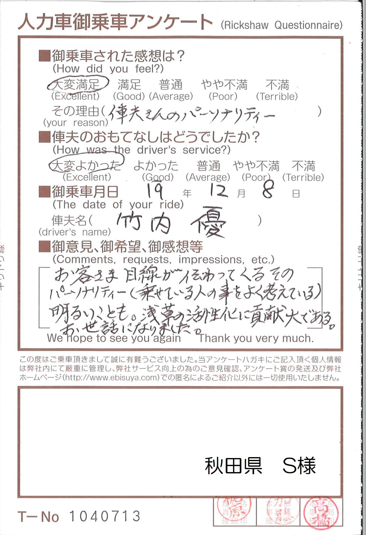 秋田県 S様