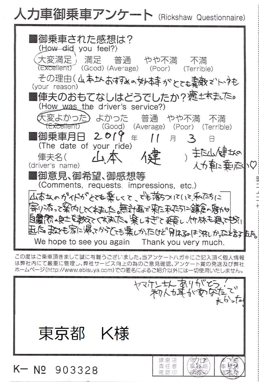 東京都 K様