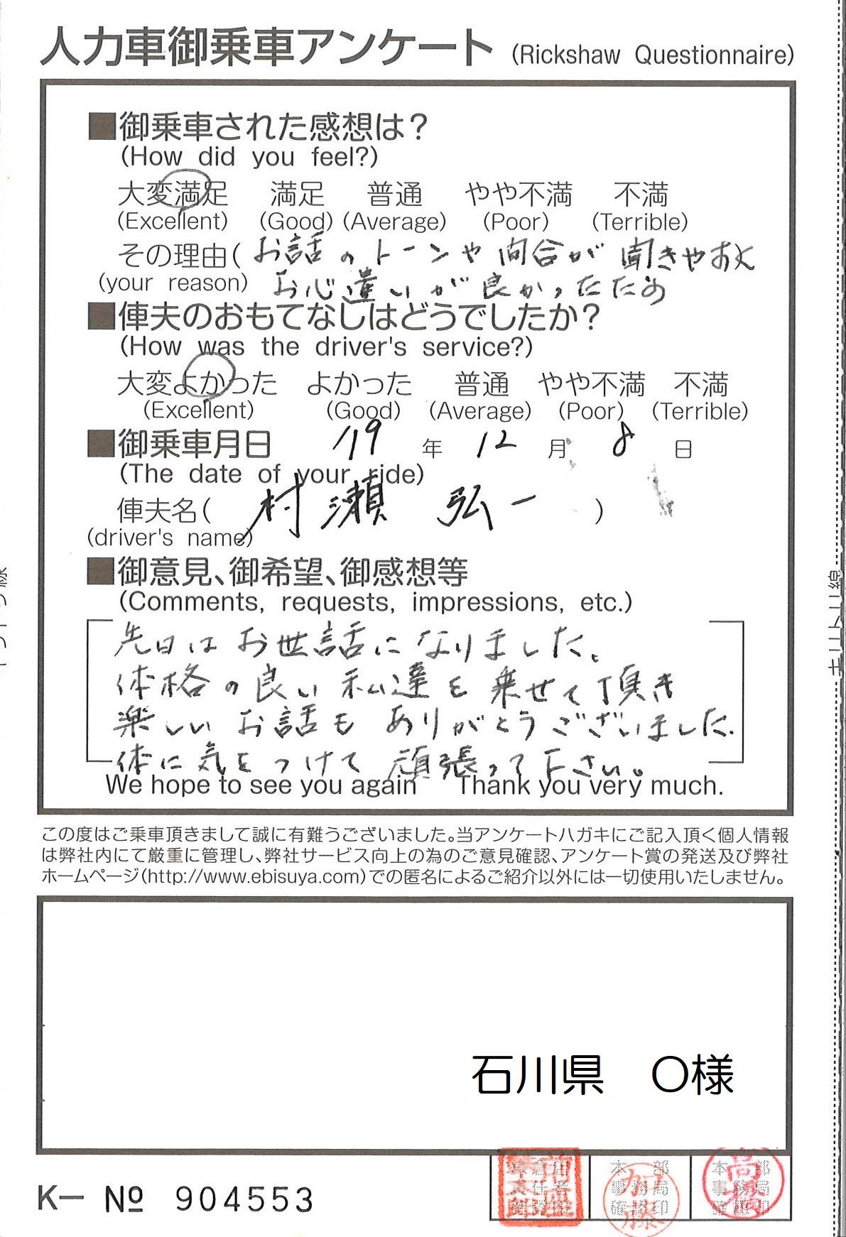石川県 O様