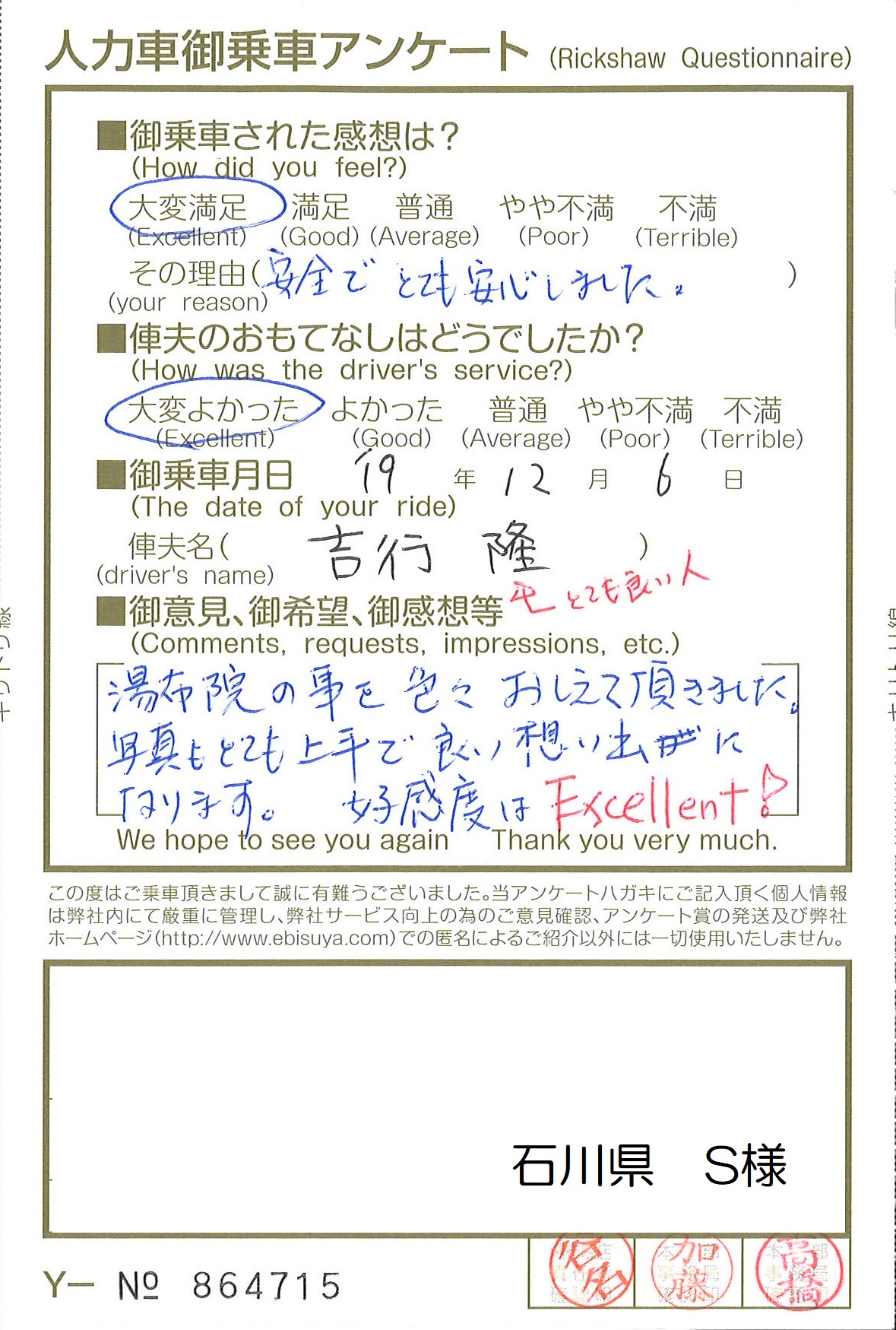石川県 S様