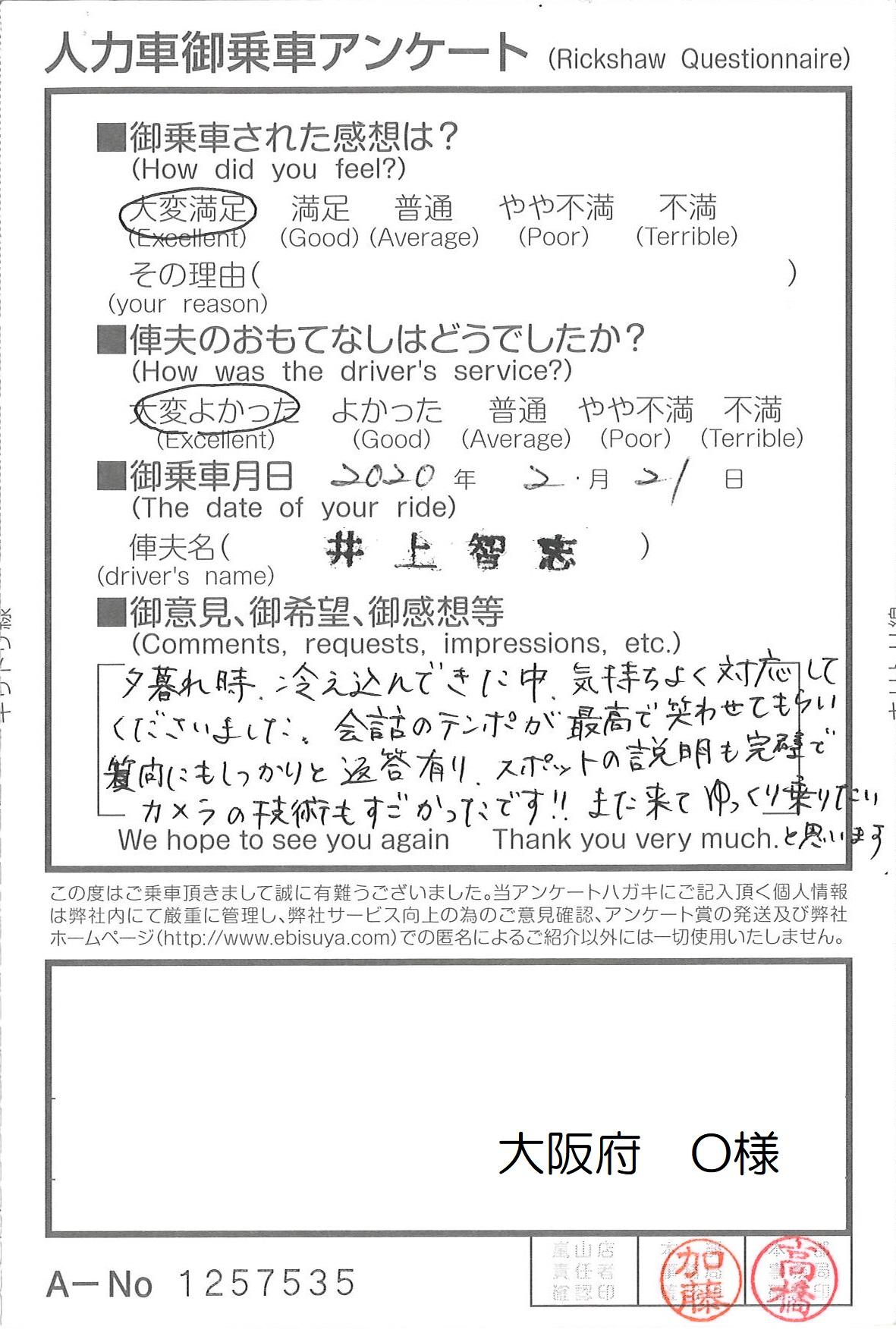 大阪府 O様