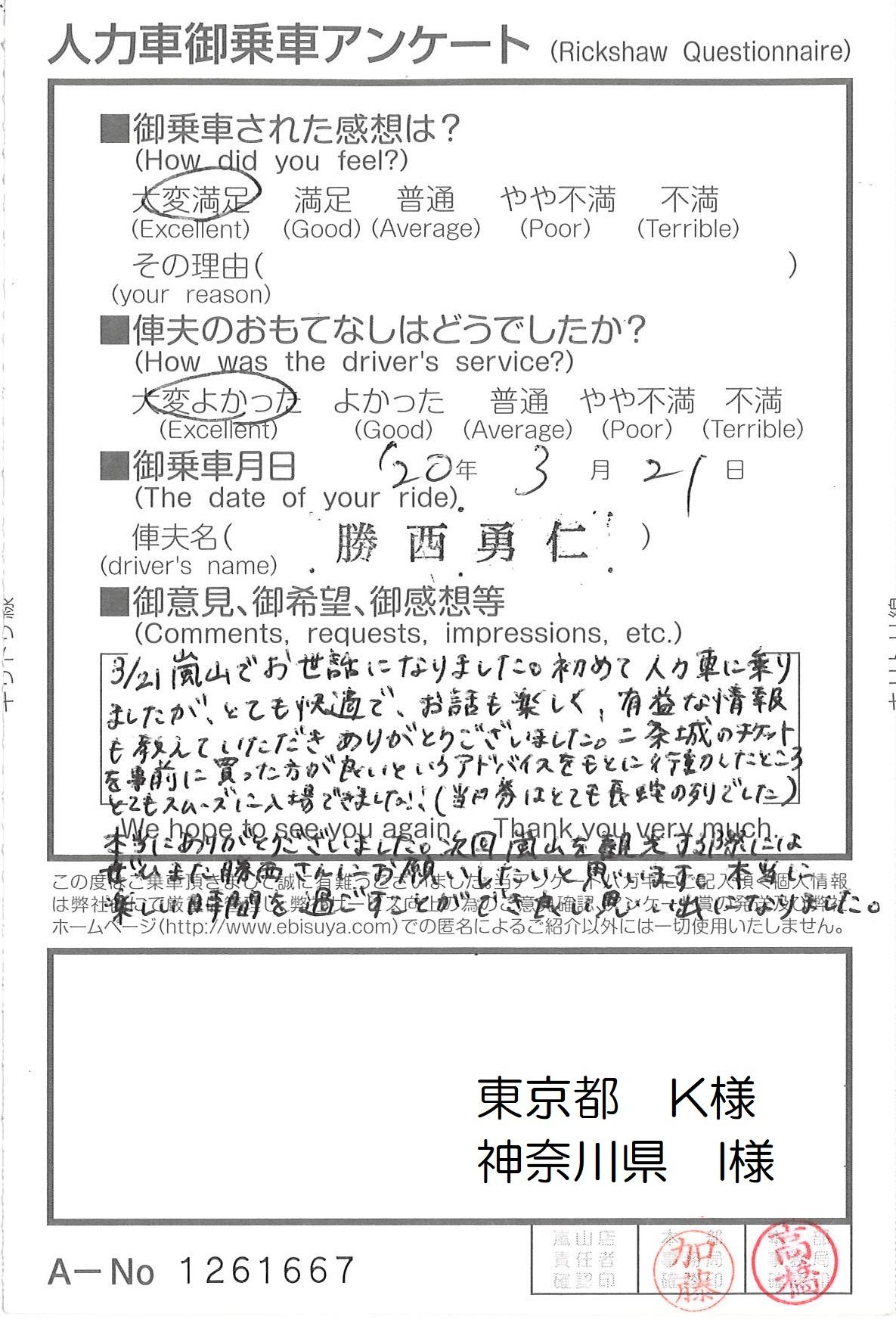 東京都 K様・神奈川県 I様