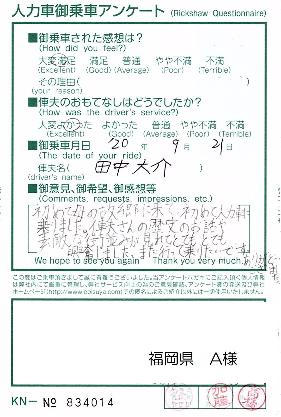 福岡県 A様