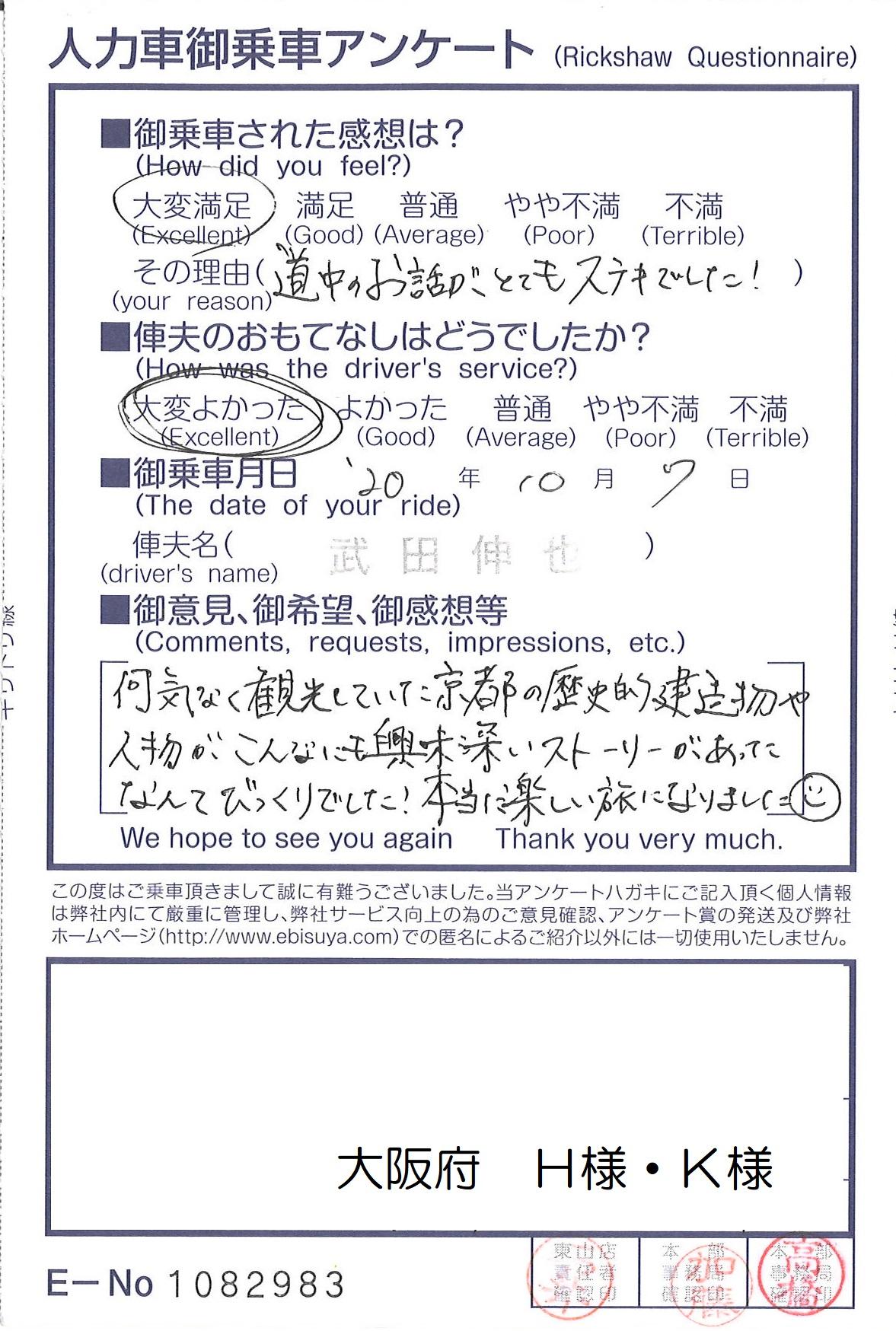 大阪府 H様・K様