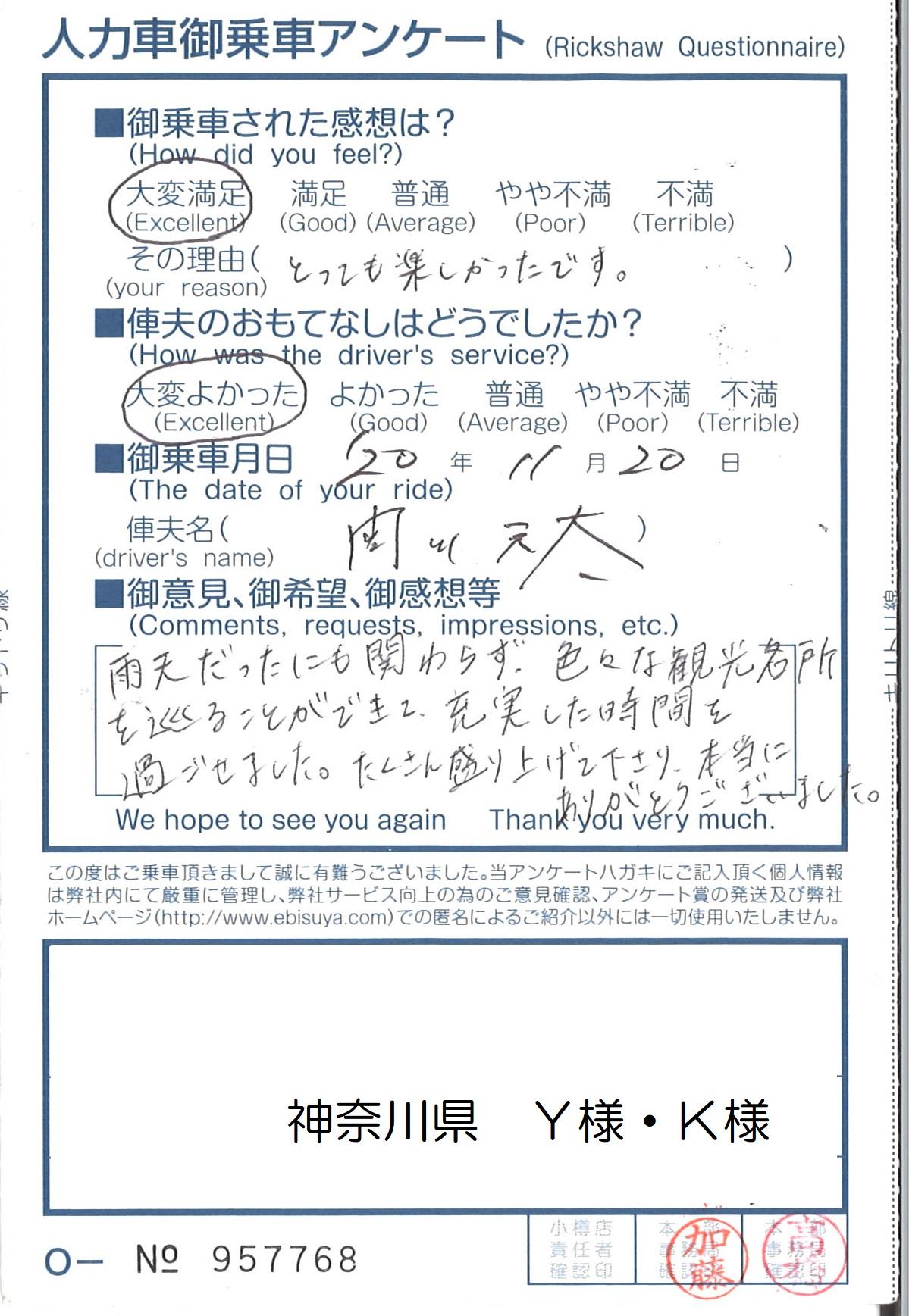 神奈川県 Y様・K様