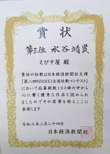 NIKKEI 全国社歌コンテスト 3位入賞!