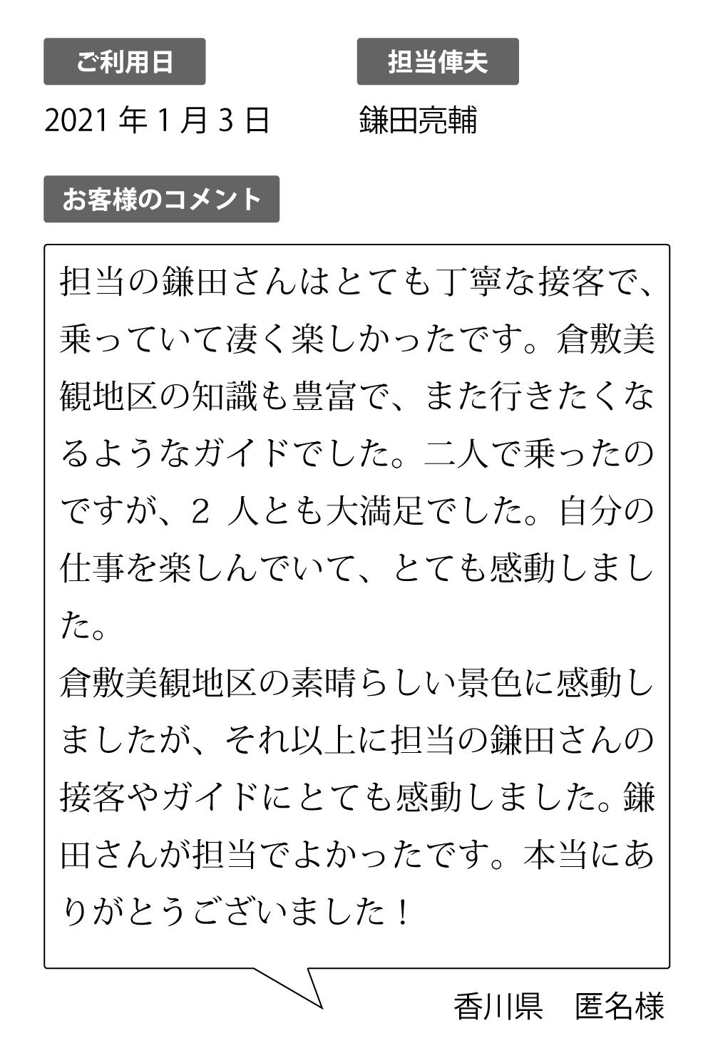 香川県 匿名様