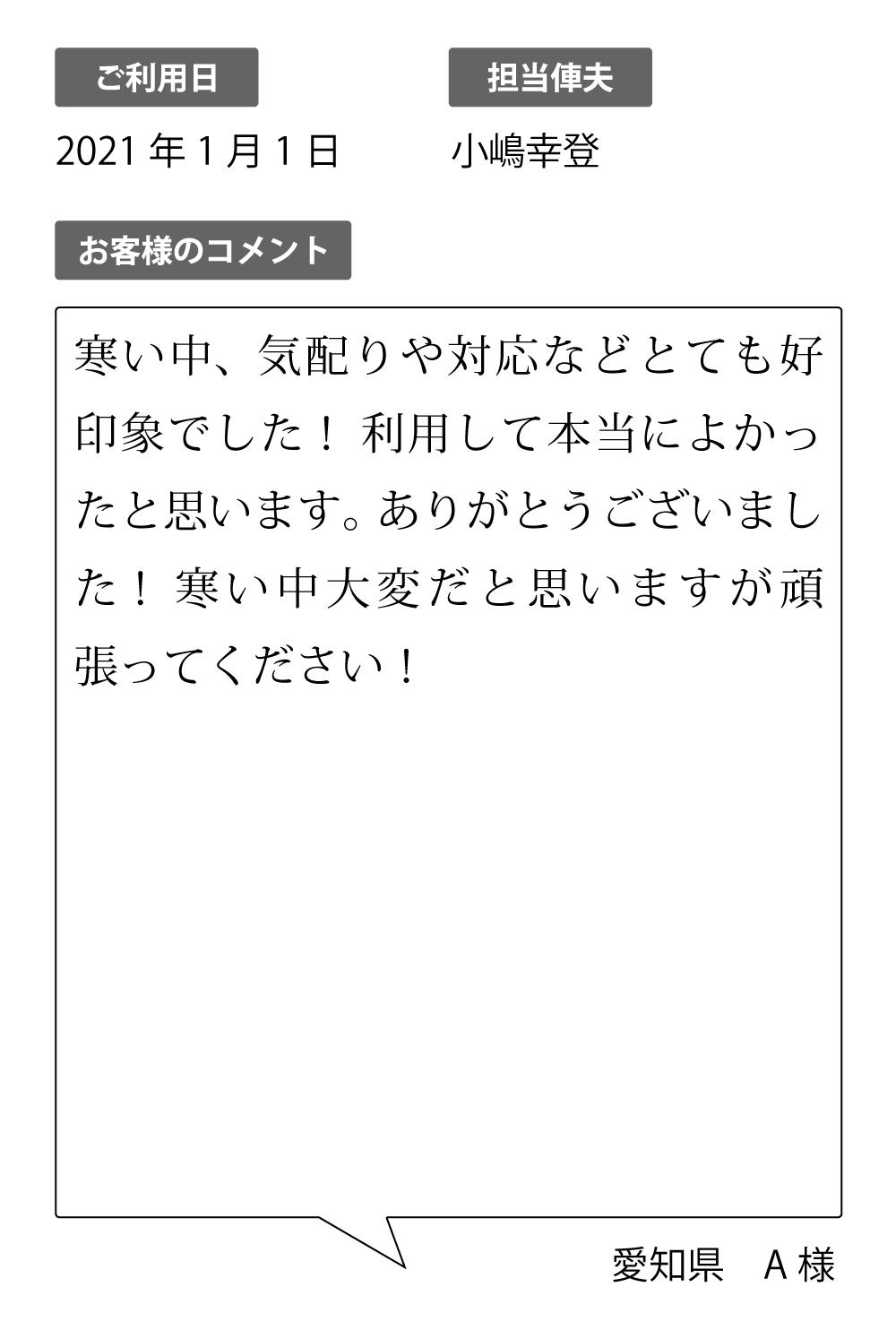 愛知県 A様