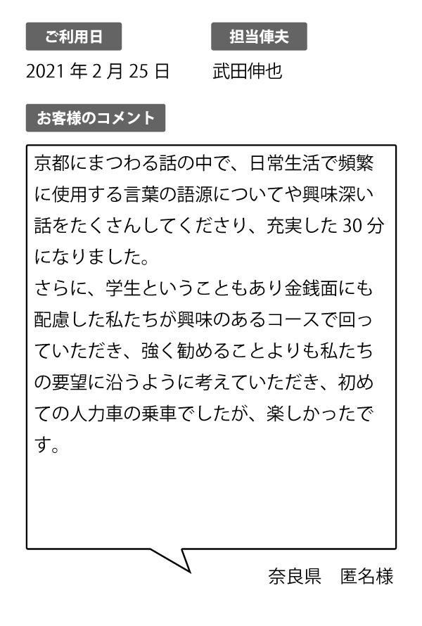 奈良県 匿名様