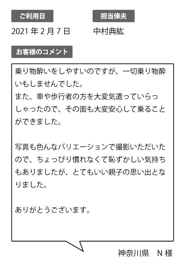 神奈川県 N様