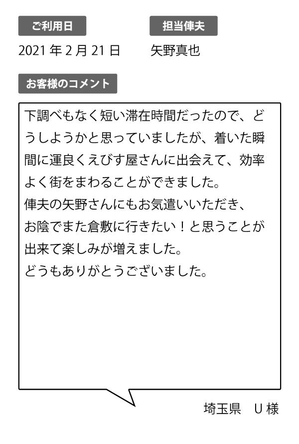 埼玉県 U様