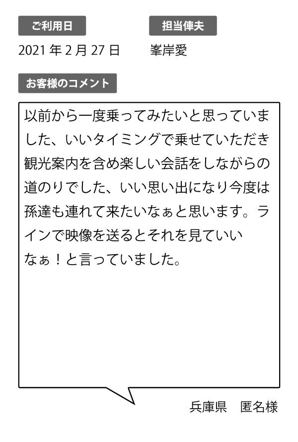 兵庫県 匿名様