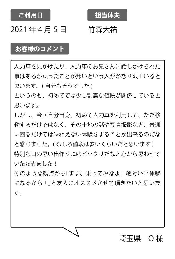 埼玉県 O様