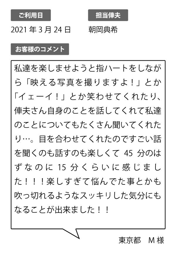 東京都 M様