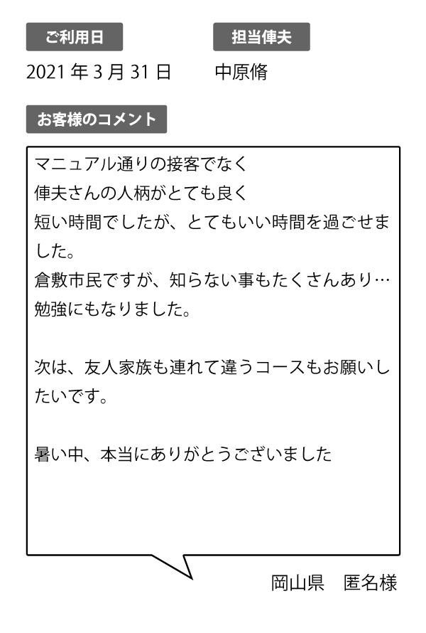 岡山県 匿名様