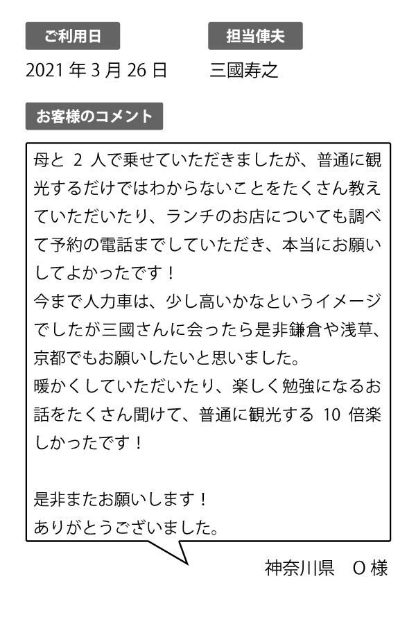 神奈川県 O様