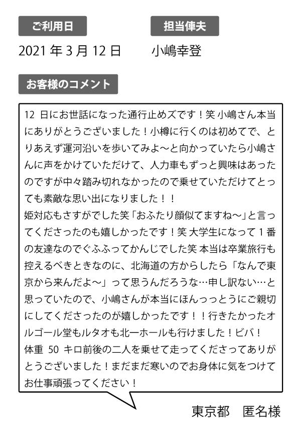 東京都 匿名様