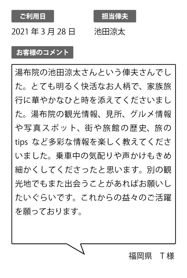 福岡県 T様