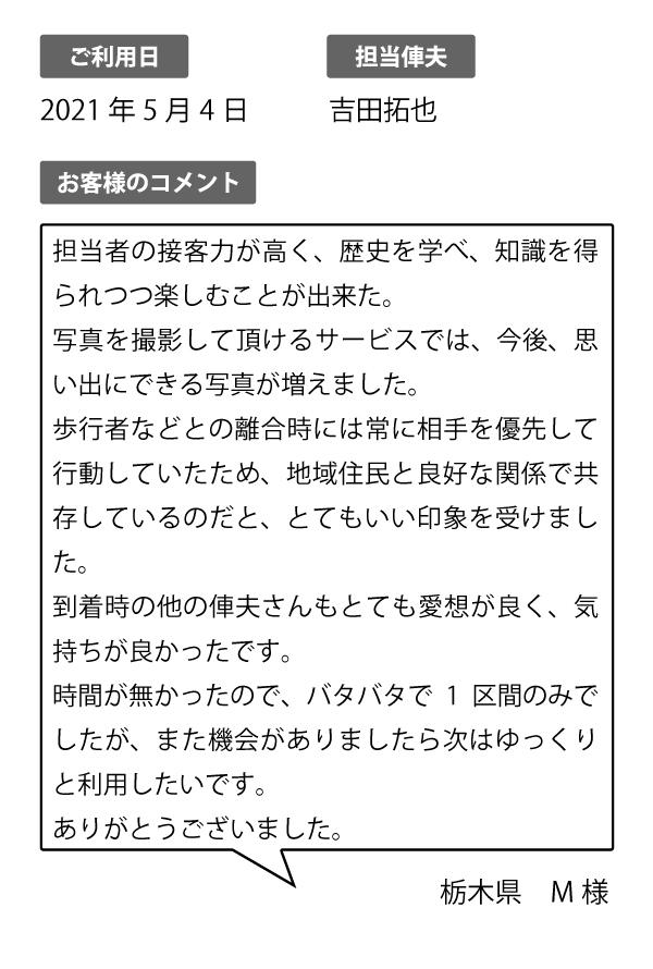 栃木県 M様