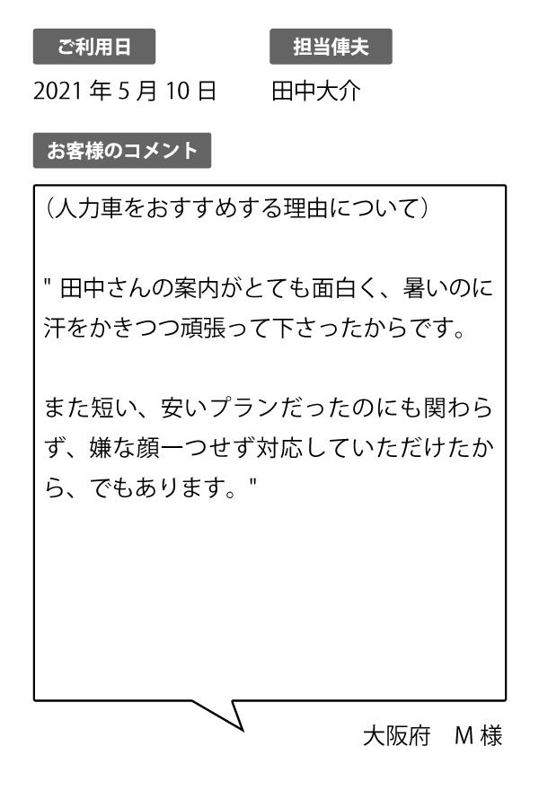 大阪府 M様