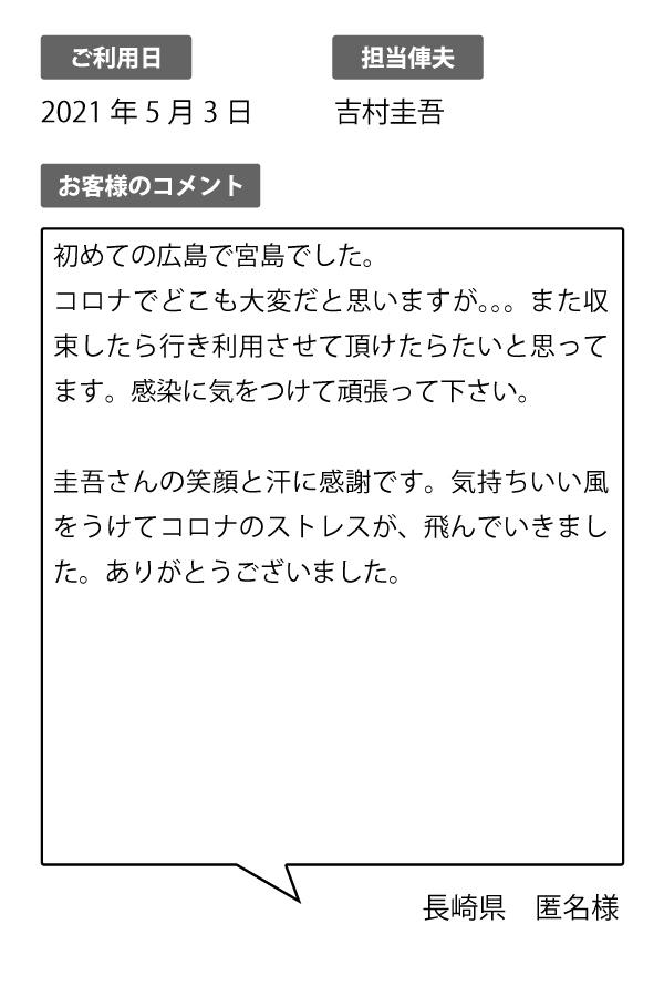 長崎県 匿名様